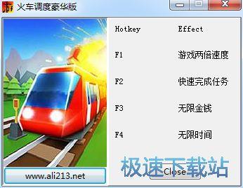 火车调度修改器