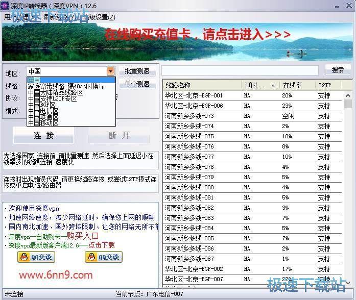 深度IP转换器 图片 02s