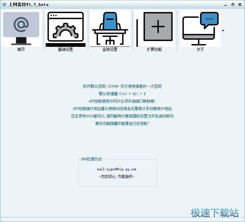 孩子上网监控工具下载图片