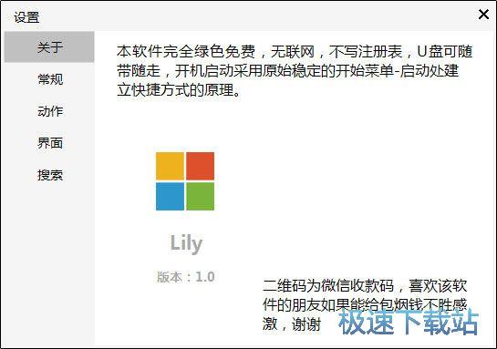 Lily启动管理工具 图片 02s