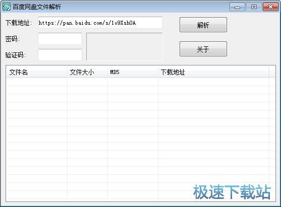 百度网盘文件下载图片