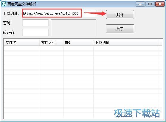 百度网盘下载地址解晰图片