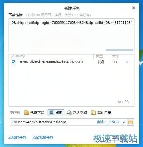 百度网盘文件地址解析工具下载图片