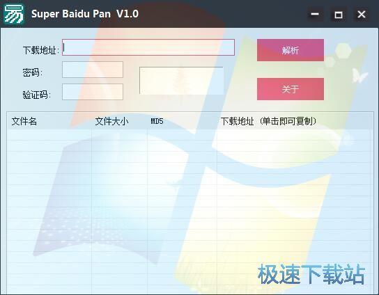 Super Baidu Pan图片