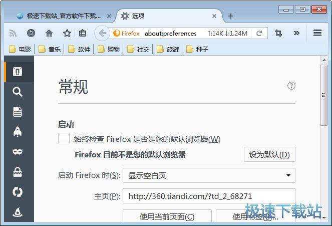 Mozilla Firefox ESR 图片 04s