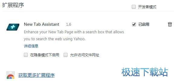 New Tab Assistant chrome插件 图片