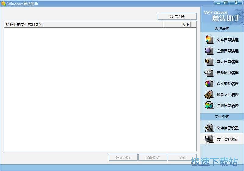 系统清理 系统优化 注册表优化