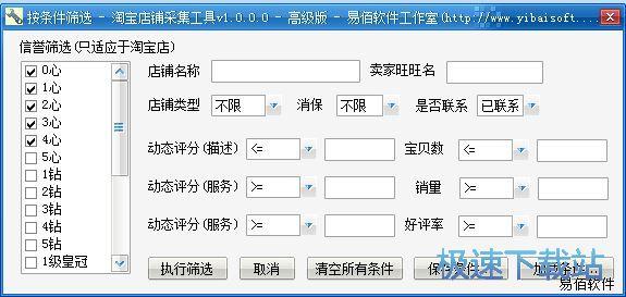 易佰淘宝店铺采集工具 缩略图 04