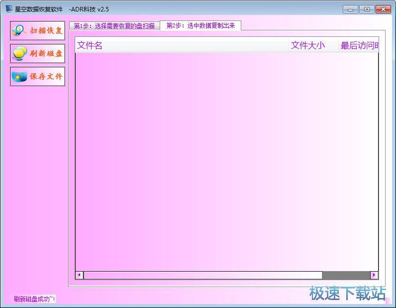 数据恢复软件图片