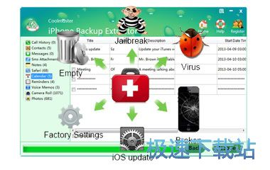 iphone备份提取工具下载图片