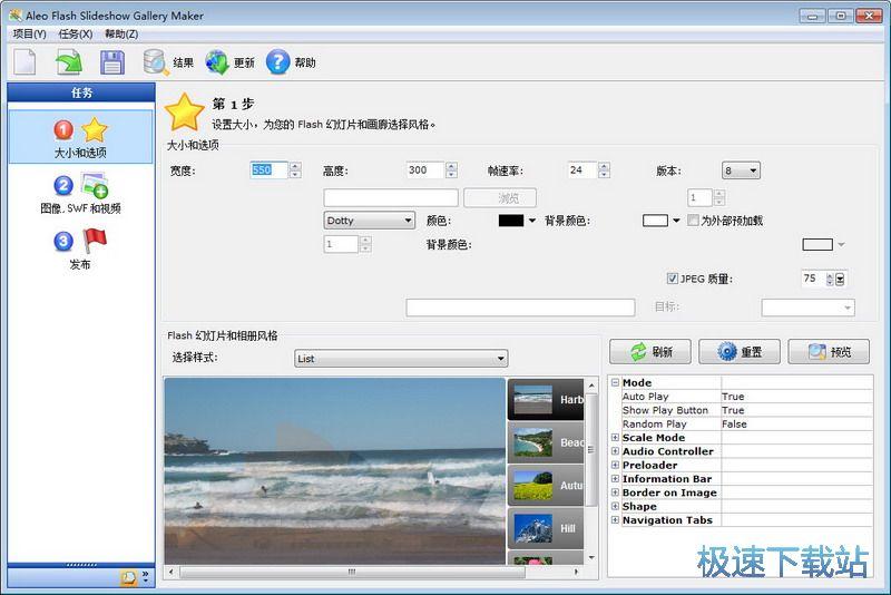 Aleo Flash Slideshow Gallery Maker图片