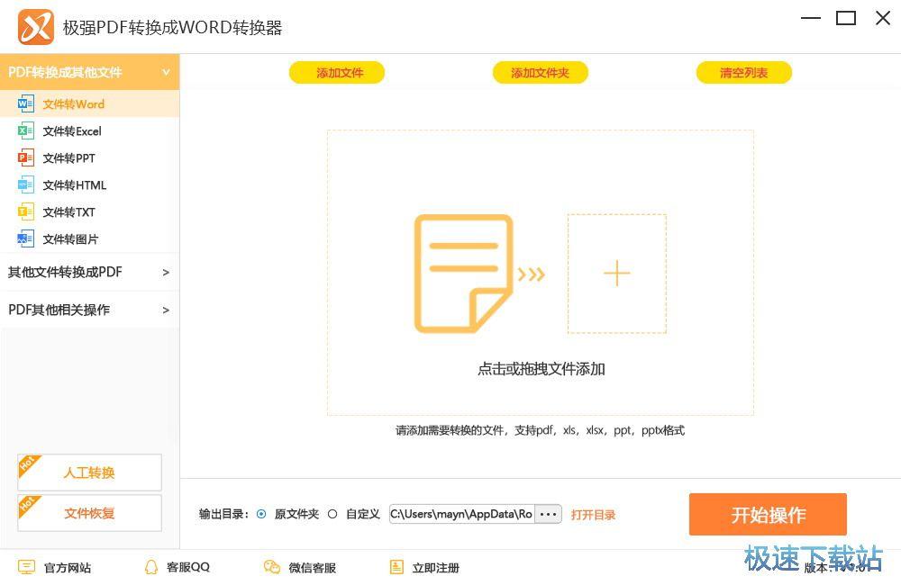 极强PDF转换成WORD转换器