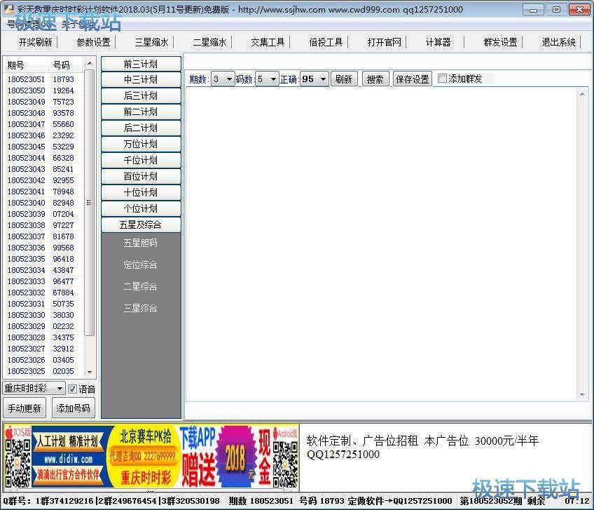 彩无敌重庆时时彩计划软件 图片 01s