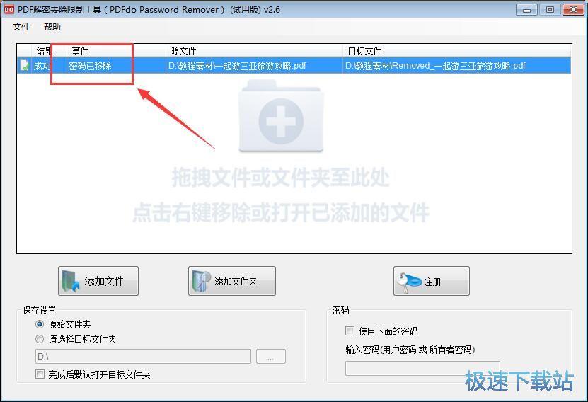 pdfdo password remover