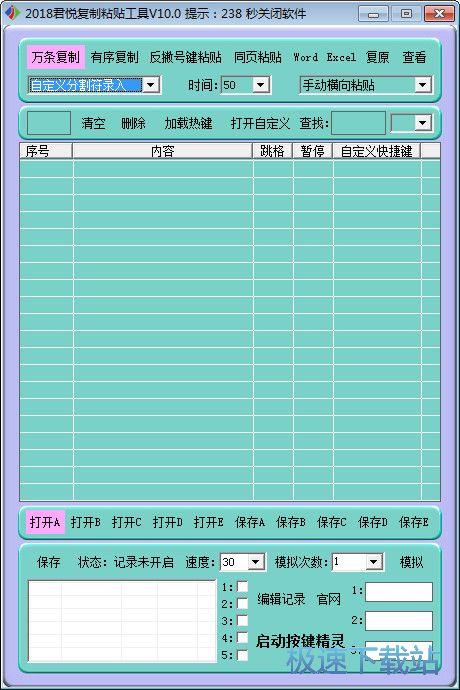 君悦自动复制粘贴工具 图片 01s