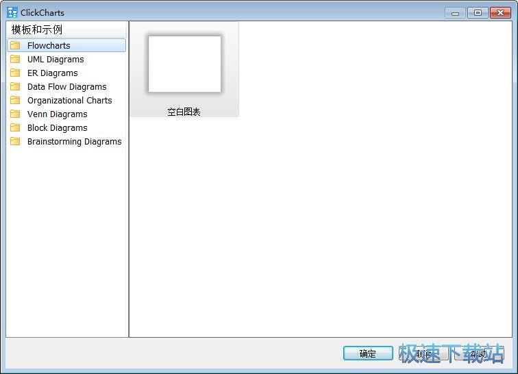 流程图软件图片