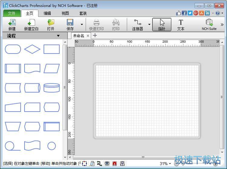 流程图制作软件