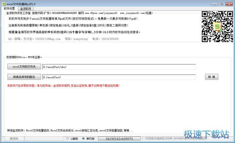 金浚Excel文件批量转PDF 图片 01s