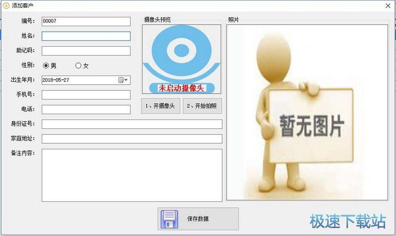 专业好用欠款记帐软件下载图片