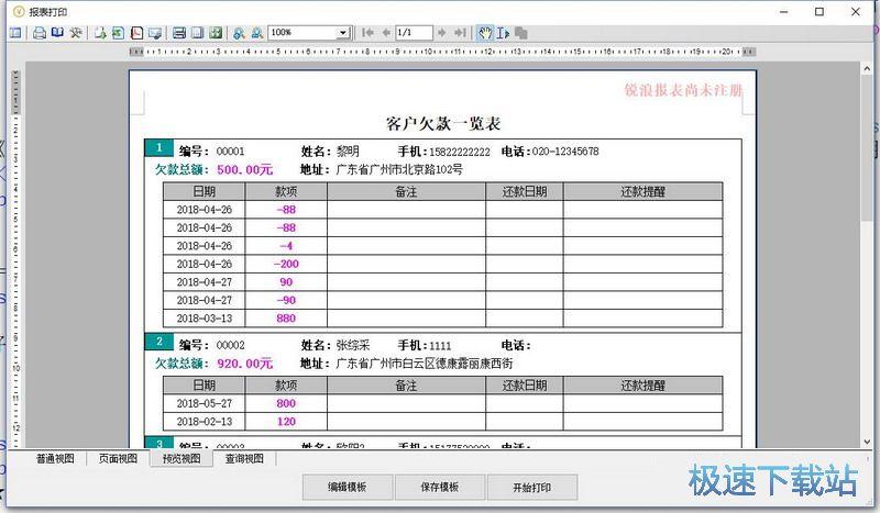 记账软件截图