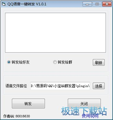 易优QQ语音一键转发 图片