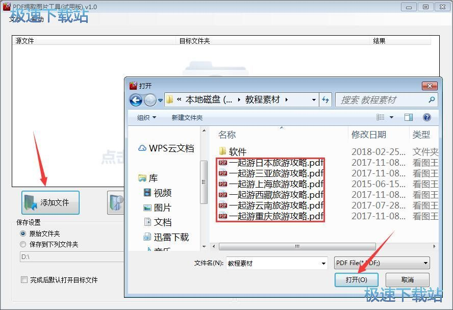 pdf提取图片工具图片