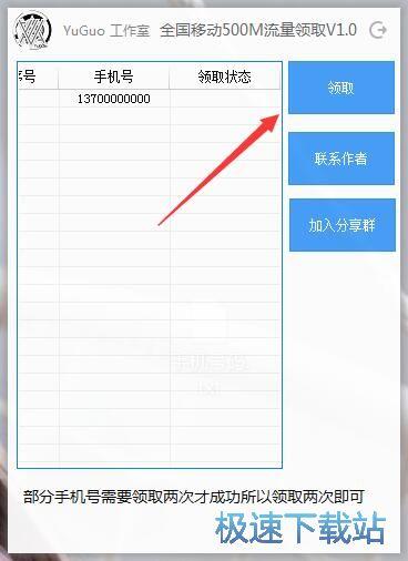 中国移动500m流量免费领取工具下载图片