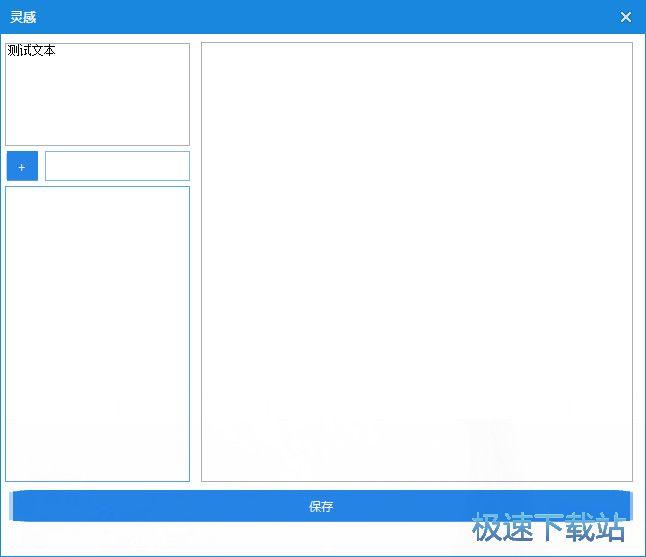 写作软件截图