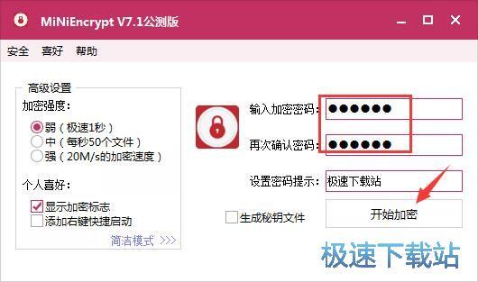 迷你文件夹目录加密工具下载