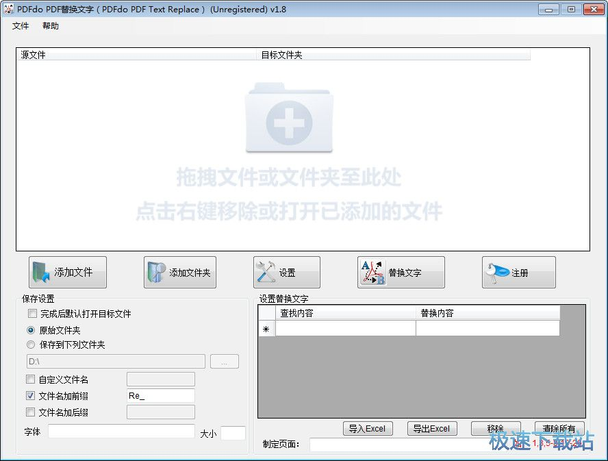 PDFdo PDF Text Replace 缩略图 01