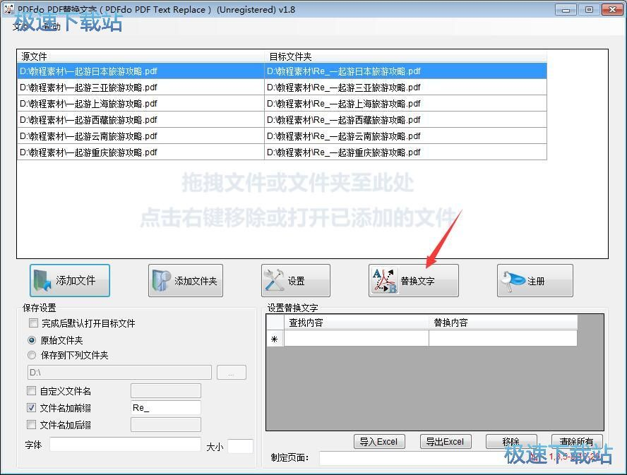 pdfdo pdf text replace图片