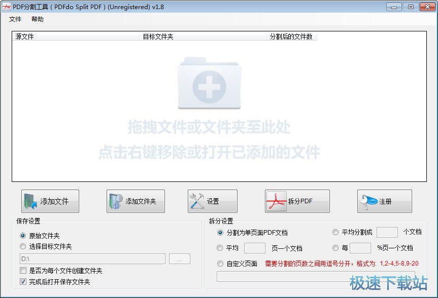 PDFdo Split PDF图片
