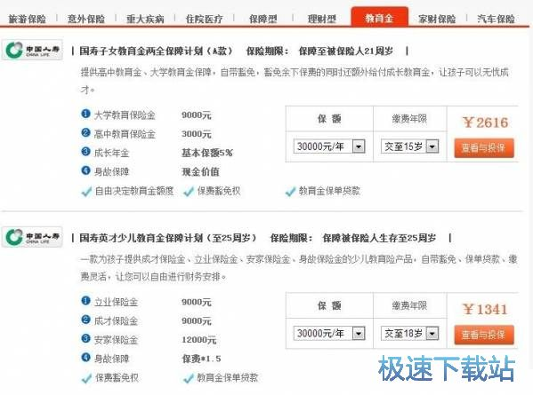 国寿e家网络版 图片 02s