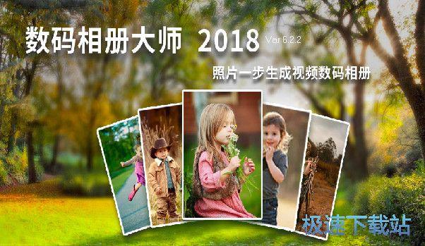 数码相册大师2018图片