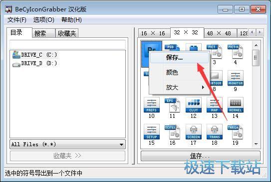 icon提取