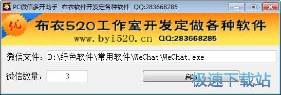 ?#23478;�PC微信多开助手
