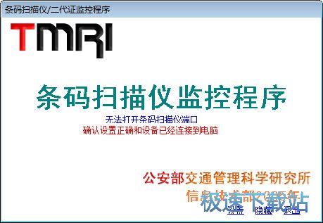 条码扫描仪/二代证监控程序 图片 01s