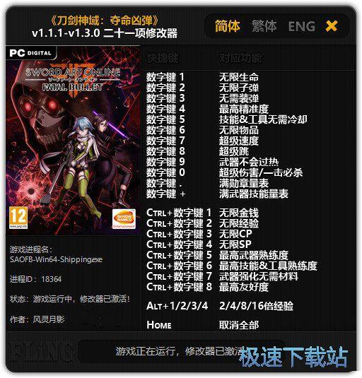 刀剑神域:夺命凶弹修改器+21 图片