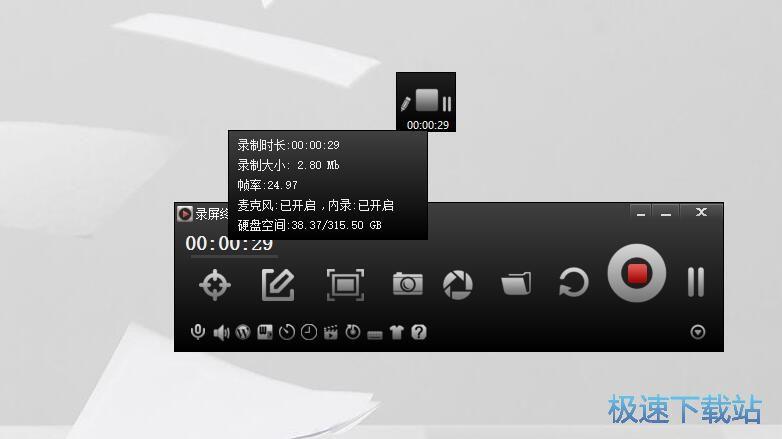 屏幕录像截图