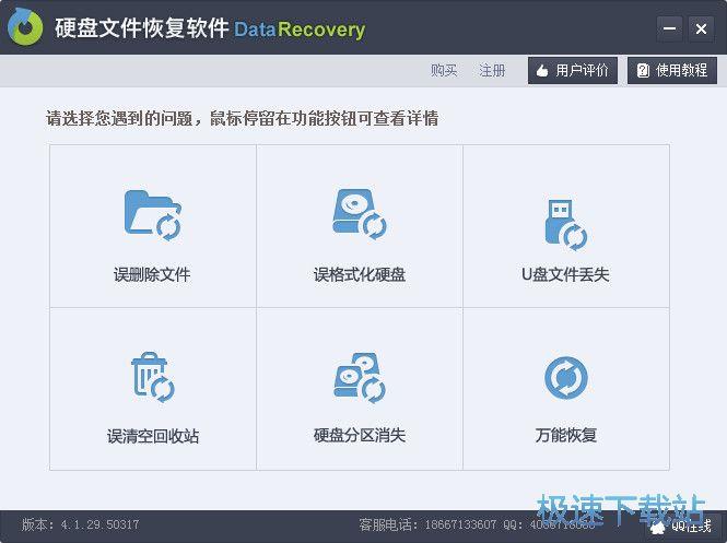 硬盘文件恢复软件图片