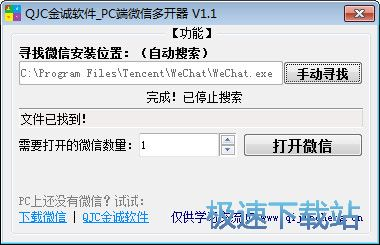 PC端微信多�_器