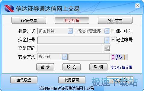 信�_�C券通�_信�W上交易