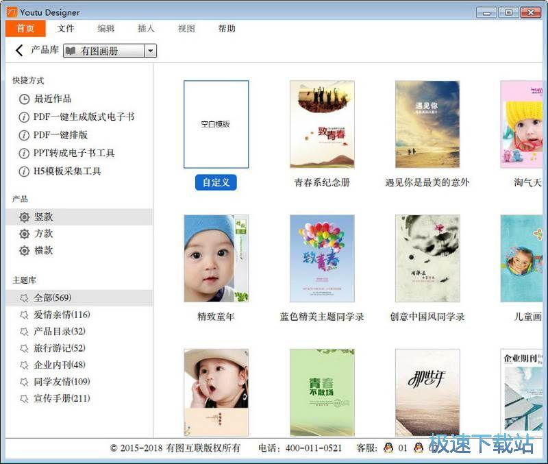电子书制作软件图片