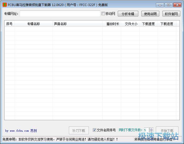 FCBU喜马拉雅音频批量下载器图片