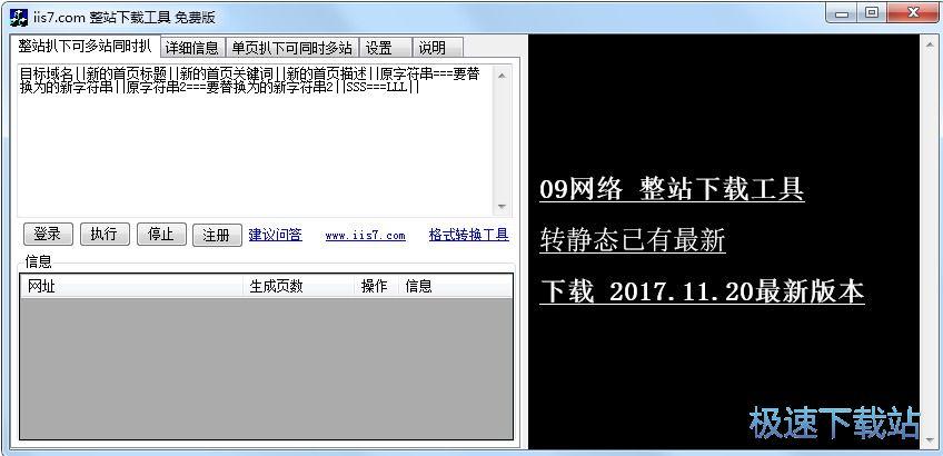 iis7整站下载器下载图片
