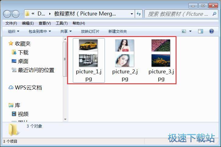图片批量合并软件下载
