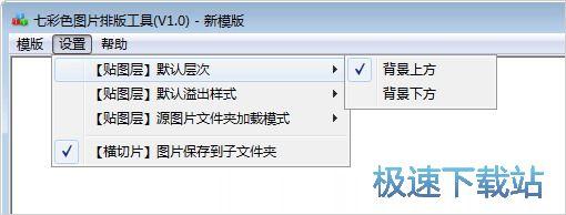 图片排版软件