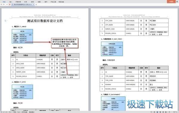 数据库自动化界面