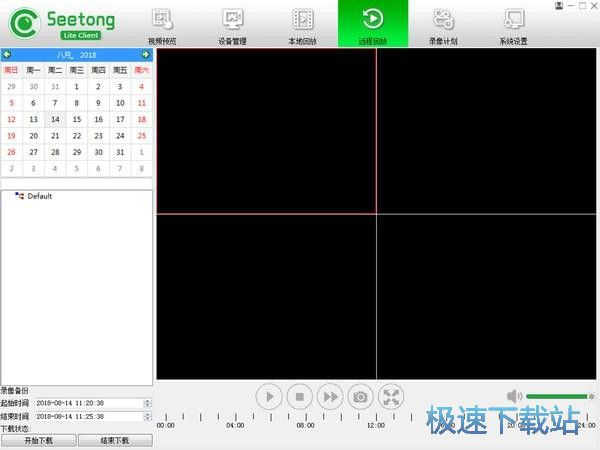 天视通视频监控客户端下载