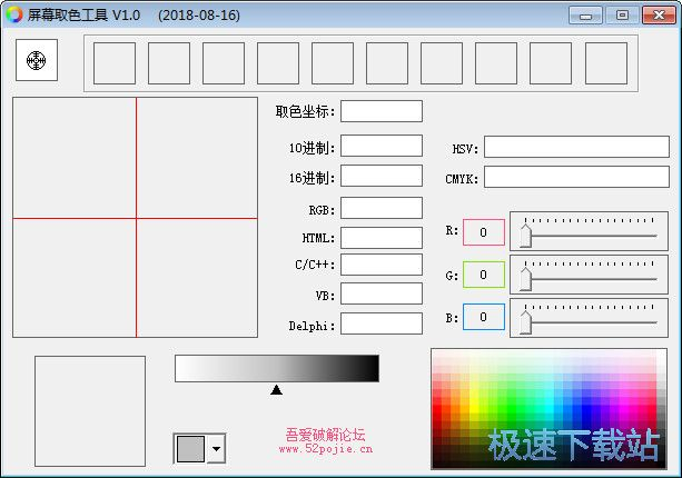 屏幕取色工具 图片 01s